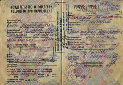old Ukrainian version of birth certificate