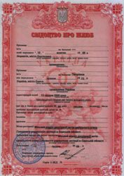 Ukrainian marriage record